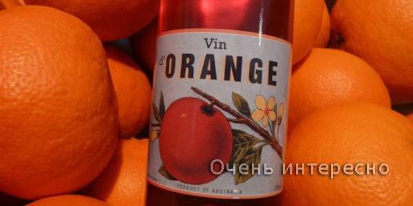 Вино... апельсиновое?